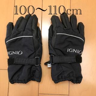 スキーグローブ キッズ 100 110cm(手袋)