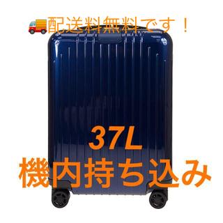 スーパーセール!激安値下げ!82353604リモワ スーツケース 37L(旅行用品)