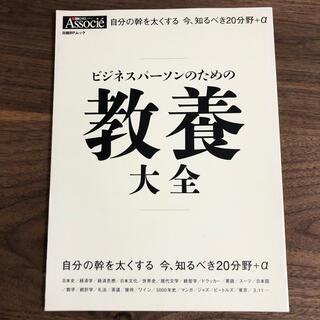 日経BP - ビジネスパ-ソンのための教養大全 日経BPムック