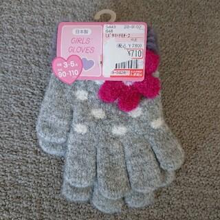 シマムラ(しまむら)の【新品】女の子用 手袋(手袋)
