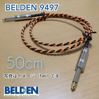 (新品)BELDEN9497 50cm スピーカーケーブル モノラル接続(ギターアンプ)