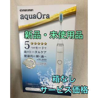 マルマン(Maruman)のMARUMAN AQ001TRBK 電動歯ブラシ 箱無し 新品 未使用 ホワイト(電動歯ブラシ)