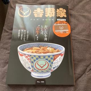 吉野家ファンブック 付録プリカ有 吉牛(料理/グルメ)