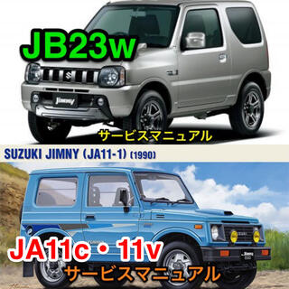 ジムニー サービスジムニー JB23  JA11  12w  22w