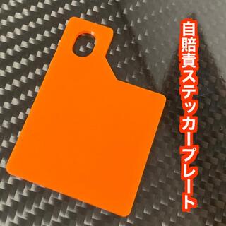 【送料無料】自賠責ステッカープレート(オレンジ) 取り付けボルト無し (パーツ)