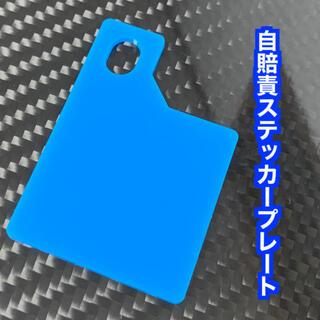 【送料無料】自賠責ステッカープレート(ブルー) 取り付けボルト無し (パーツ)