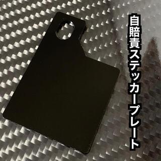 【送料無料】自賠責ステッカープレート(ブラック) 取り付けボルト無し (パーツ)
