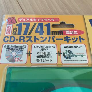 マクセル(maxell)のmaxell CD-Rストンパーキット マクセル(PC周辺機器)