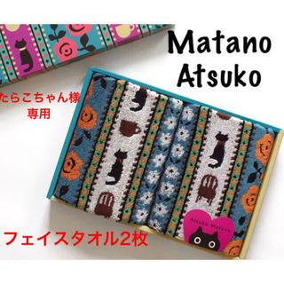 ニシカワ(西川)の新品【箱なし発送】マタノアツコフェイスタオル2枚 猫とバラ ブルー(タオル/バス用品)