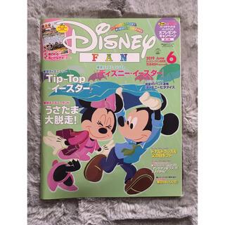 ディズニー(Disney)のDisney FAN (ディズニーファン) 2019年 06月号(ニュース/総合)