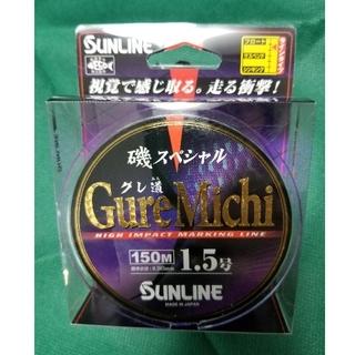 サンライン(SUNLINE) ナイロンライン 磯スペシャル GureMichi (釣り糸/ライン)
