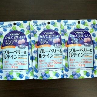 オリヒロ(ORIHIRO)のかんでおいしい チュアブル サプリ ブルーベリー&ルテイン 30日分×3袋(ビタミン)