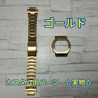 ジーショック(G-SHOCK)のG-SHOCK カスタム 交換 メタル パーツ ゴールド  5610 バンド(腕時計(デジタル))