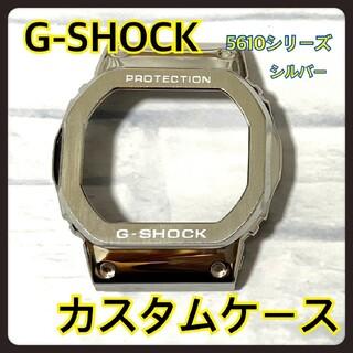 ジーショック(G-SHOCK)のG-SHOCK 5610 メタル 交換 カスタム パーツ シルバー ケース(腕時計(デジタル))
