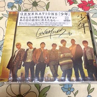 ジェネレーションズ(GENERATIONS)の少年 / GENERATIONS from EXILE TRIBE(DVD付)(ポップス/ロック(邦楽))