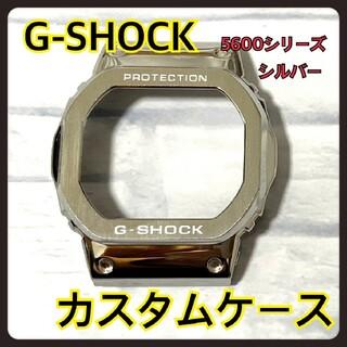 ジーショック(G-SHOCK)のG-SHOCK 5600 メタル 交換 カスタム パーツ シルバー ケース(腕時計(デジタル))
