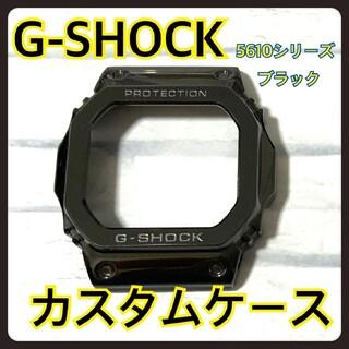 ジーショック(G-SHOCK)のG-SHOCK 5610 メタル 交換 カスタム パーツ ブラック ケース(腕時計(デジタル))