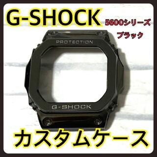 ジーショック(G-SHOCK)のG-SHOCK 5600 メタル 交換 カスタム パーツ ブラック ケース(腕時計(デジタル))