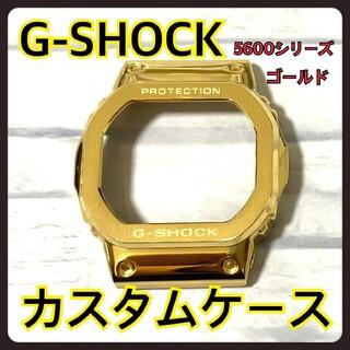 ジーショック(G-SHOCK)のG-SHOCK 5600 カスタム メタル 交換 パーツ ゴールド ケース(腕時計(デジタル))