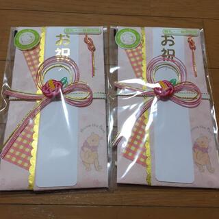 クマノプーサン(くまのプーさん)の新品未使用 Disney クマのプーさん ご祝儀袋 2袋セット(その他)