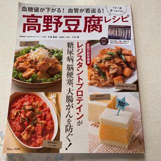 タカラジマシャ(宝島社)の高野豆腐レシピ 血糖値が下がる!血管が若返る!(料理/グルメ)