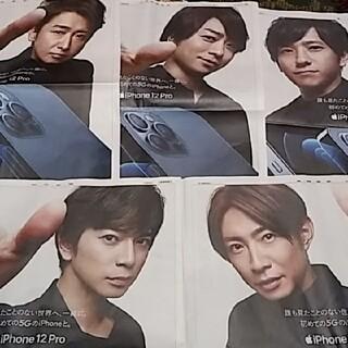 アラシ(嵐)の嵐 新聞 iphone  10月23日(印刷物)