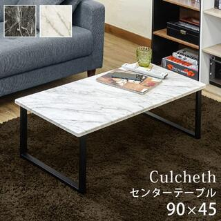 Culcheth センターテーブル 大理石柄ブラック ローテーブル(ローテーブル)