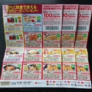 スカイラーク(すかいらーく)の夢庵 クーポン 3枚(レストラン/食事券)