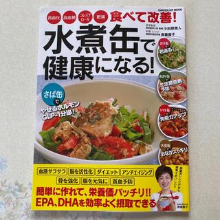 ガッケン(学研)の水煮缶で健康になる! 高血圧・高血糖・コレステロール・肥満食べて改善!(料理/グルメ)