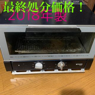 タイガー(TIGER)の処分前値下げ!2018年製 tiger オーブントースター (調理機器)
