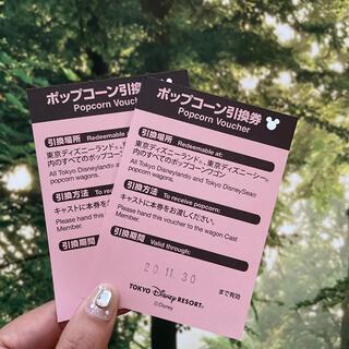 ディズニー(Disney)のディズニー ポップコーン 引き換え券 2枚 11.30まで(その他)