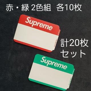 シュプリーム(Supreme)のSupreme Name Badge Stickers 赤・緑 各10 計20枚(ノベルティグッズ)