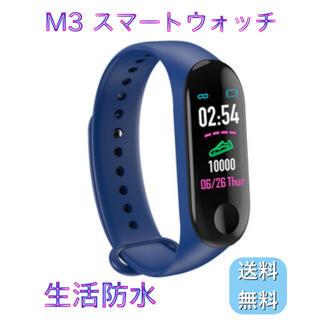 M3 スマートウォッチ ブルー 生活防水 新品未使用 送料無料(腕時計(デジタル))