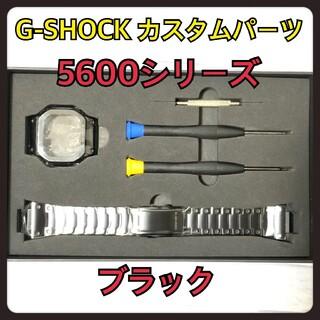 ジーショック(G-SHOCK)のG-SHOCK カスタム 交換 メタル パーツ ブラック  5600 バンド(腕時計(デジタル))