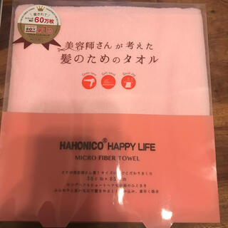 ハホニコ(HAHONICO)のハホニコ 髪のためのタオル ピンク(タオル/バス用品)