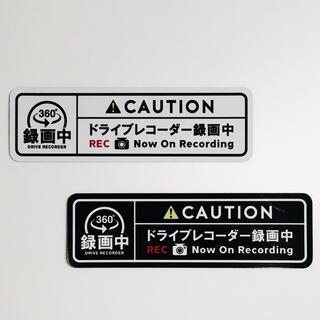 ドライブレコーダー 360°録画中 マグネット ブラック/ホワイト 2枚セット(セキュリティ)
