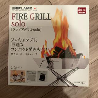 ユニフレーム(UNIFLAME)の☆新品☆uniflame ユニフレーム ファイヤグリル solo grill☆(ストーブ/コンロ)