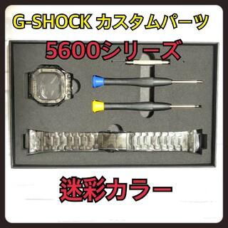 ジーショック(G-SHOCK)のG-SHOCK カスタム 交換 メタル パーツ 迷彩  5600 バンド ベルト(腕時計(デジタル))