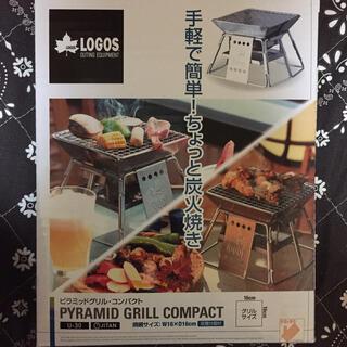 ロゴス(LOGOS)のピラミッドグリル コンパクト(調理器具)