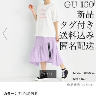 GU - (416) 新品 GU 160 アシンメトリーフレアスカート パープル
