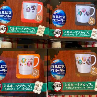 値下げ☆鬼滅の刃 ローソン限定 ミルキーマグカップ 4点 BCDF(キャラクターグッズ)