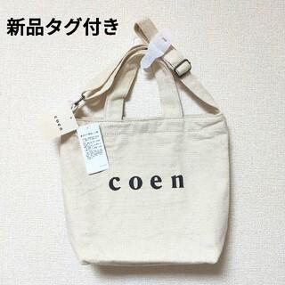 コーエン(coen)の【新品】coen コーエン 2WAYロゴトートバッグ Sサイズ(トートバッグ)