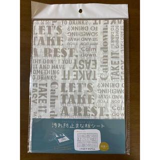 スリーコインズ(3COINS)の新品未使用☆3COINS☆汚れ防止まな板シート50枚入り☆スリコ(調理道具/製菓道具)