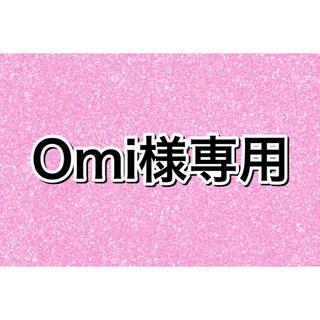 サンダイメジェイソウルブラザーズ(三代目 J Soul Brothers)のOmi様専用 iPhone8ケース(iPhoneケース)