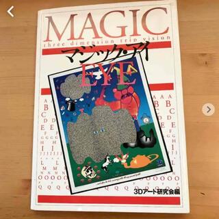 ワニブックス(ワニブックス)のご家族で楽しめる  3D絵本【MAGIC EYE】マジックアイ(アート/エンタメ)