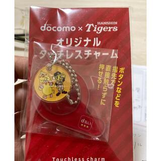 エヌティティドコモ(NTTdocomo)の非売品 阪神タイガース&ポインコ タッチレスチャーム 新品(キャラクターグッズ)