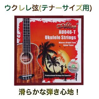 【新品】Alice-AU046T テナーサイズ用ウクレレ弦 スケルトンガット(テナーウクレレ)