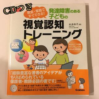 ガッケン(学研)のCDつき 発達障害のある子どもの視覚認知トレーニング教室・家庭ですぐできる!(人文/社会)