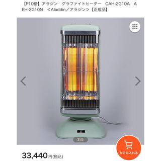 エーアイシー(A・I・C)のアラジン グラファイトフィンガー(電気ヒーター)