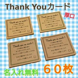 サンキューカード 【スマイル】 60枚(宛名シール)